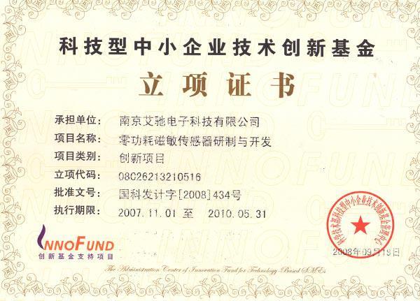国家创新基金立项证书